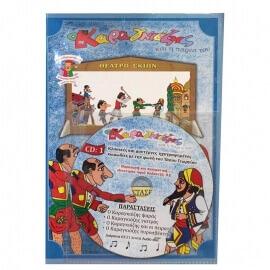 Καραγκιόζης Σετ Βιβλίο & CD με 4 ιστορίες  (No 1)