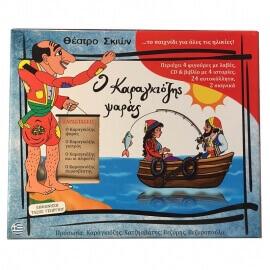 Σετ Καραγκιόζη με 4 φιγούρες & 4 ιστορίες - Ο Καραγκιόζης Ψαράς
