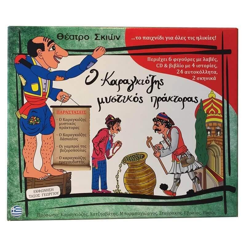 Σετ Καραγκιόζη με 6 φιγούρες & 4 ιστορίες - Ο Καραγκιόζης Μυστικός Πράκτορας