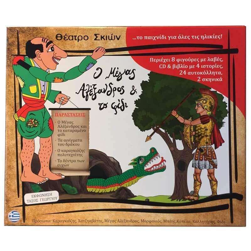 Σετ Καραγκιόζη με 8 φιγούρες & 4 ιστορίες - Ο Μέγας Αλέξανδρος και το Φίδι