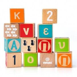Ξύλινα Γραμματοκυβάκια & Αριθμοκυβάκια (Ελληνικό Αλφάβητο)
