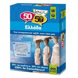Επιτραπέζιο Κουίζ 50/50 - Ελλάδα