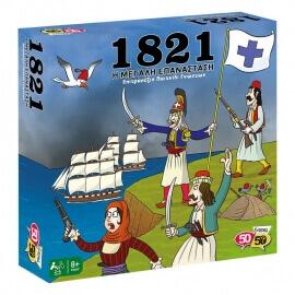 Επιτραπέζιο 1821 Η Μεγάλη Επανάσταση