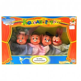 Σετ Κούκλες Κουκλοθεάτρου 'Τα Τριά Γουρουνάκια'