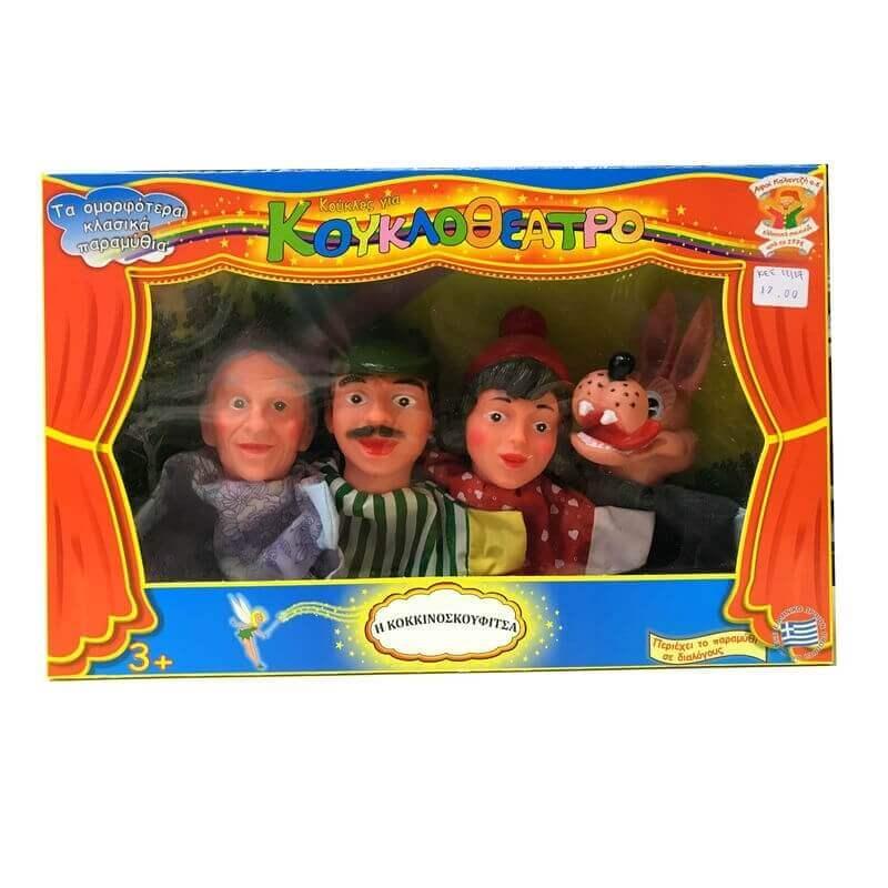 Σετ Κούκλες Κουκλοθεάτρου 'Η Κοκκινοσκουφίτσα'