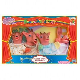 Σετ Κούκλες Κουκλοθεάτρου 'Ο Λύκος και τα Κατσικάκια'