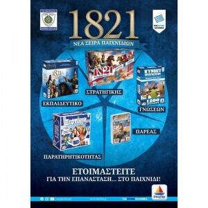 Επιτραπέζια με την Επανάσταση του 1821