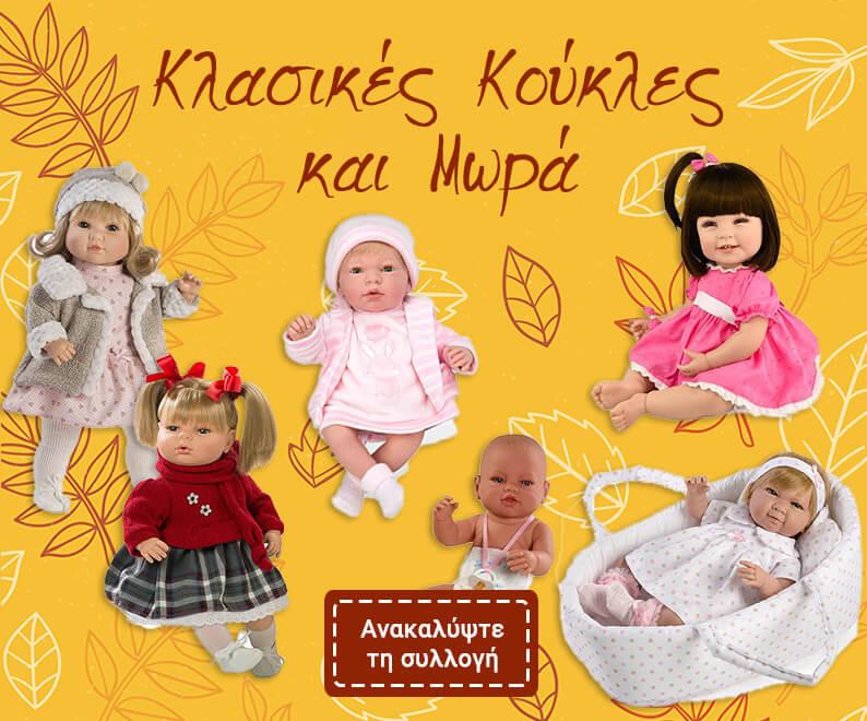 κουκλες μωρα