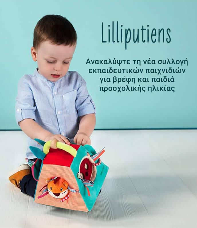 παιχνιδια lilliputiens