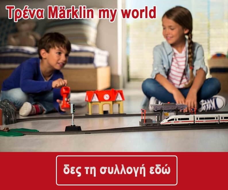 Τρενα Marklin My World