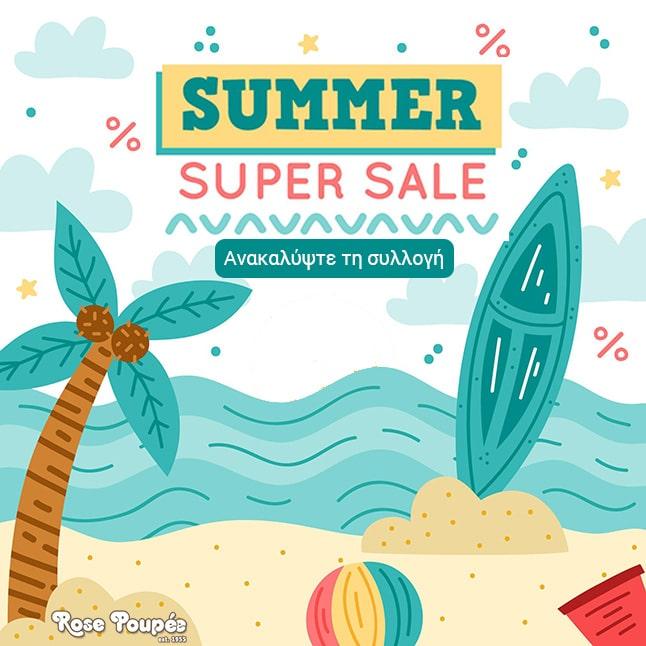 Καλοκαιρινές εκπτώσεις 202 Summer Sale Παιδικά παιχνίδια